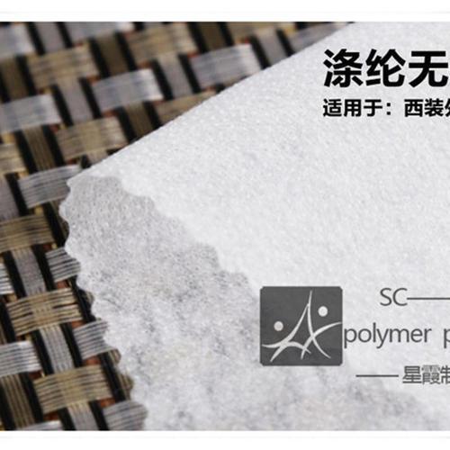 涤纶无纺   适用于西装外套工作服.jpg