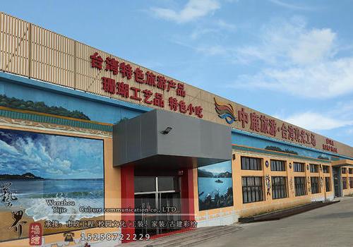 温州洞头区台湾观光工场大型外立面彩绘