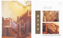 实木楼梯展示八
