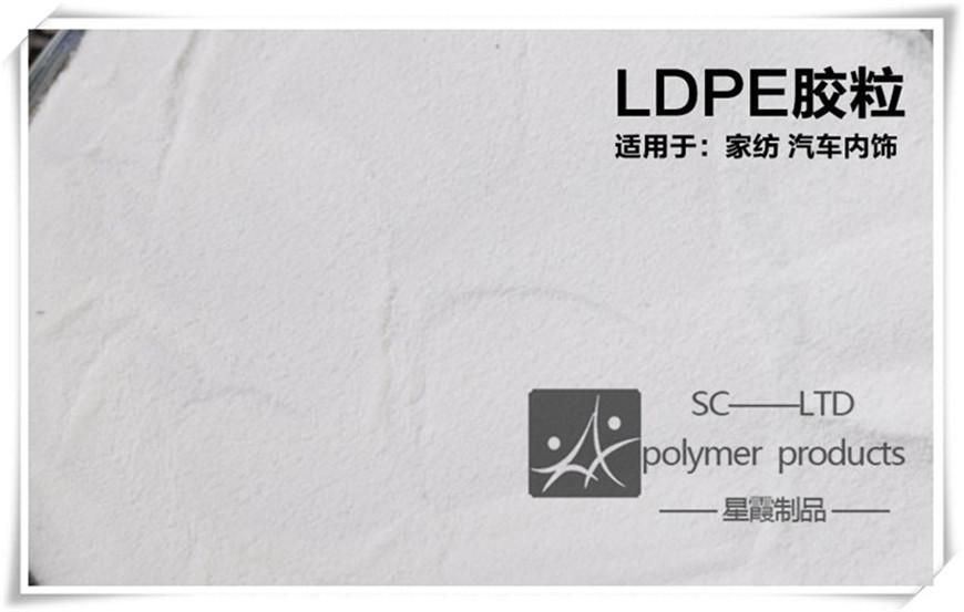 LDPE热熔胶粉