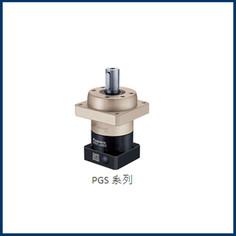 PGS标準減速機