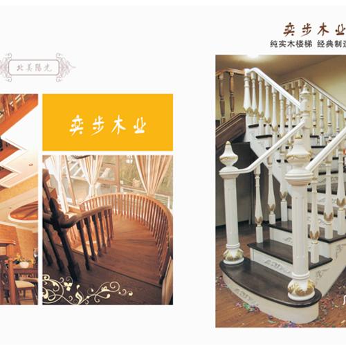 实木楼梯展示二
