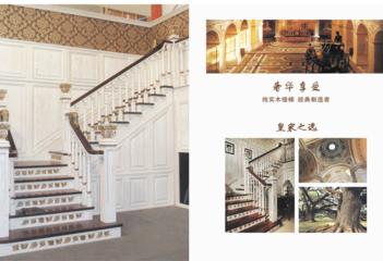 实木楼梯展示五