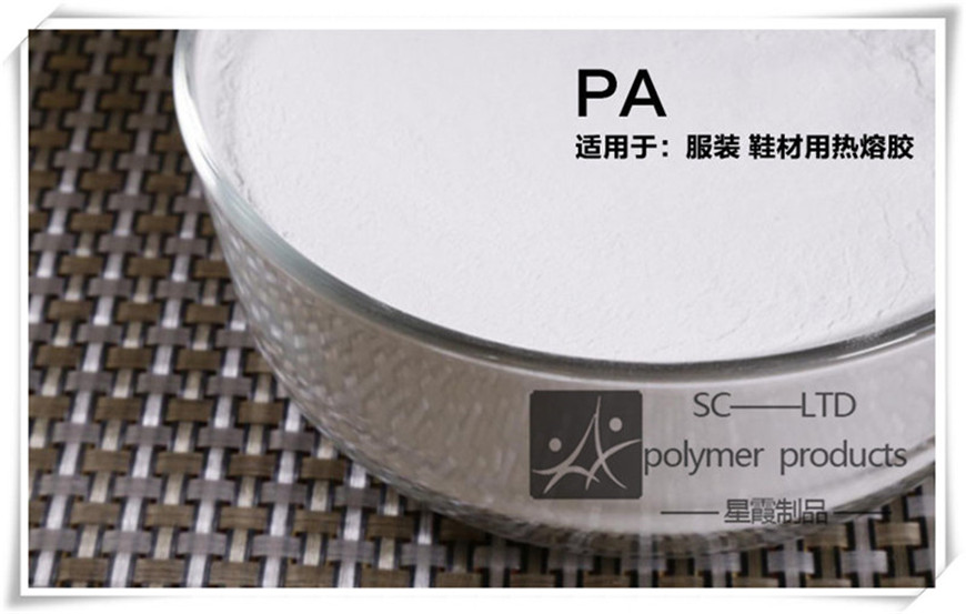 PA热熔胶粉