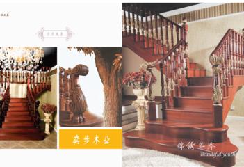 实木楼梯展示四