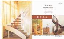 实木楼梯展示九