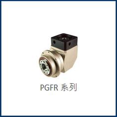 台灣世協齒輪減速機PGFR直角精密法蘭面行星減速機