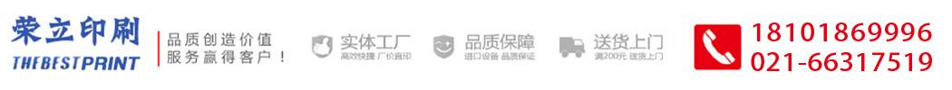 上海印刷厂,印刷公司,设计印刷,印刷报价,包装印刷厂家