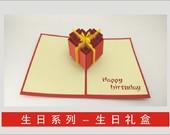 生日类贺卡