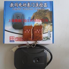 卷帘门遥控器
