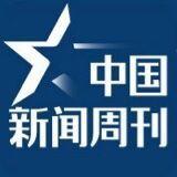 中国新闻周刊V