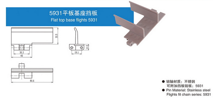 5931平板基座挡板.png