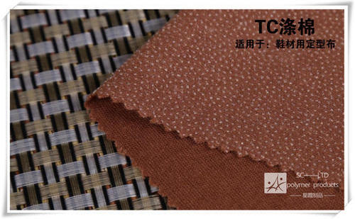 TC涤纶定型衬布