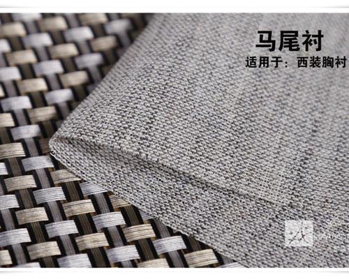 马尾衬布(黑炭衬布、毛衬布、包芯衬布)