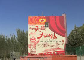 横跨中国绘制新疆喀什中央公园彩绘