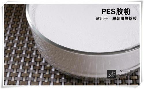 PES热熔胶
