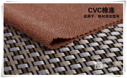 CVC棉涤定型衬布