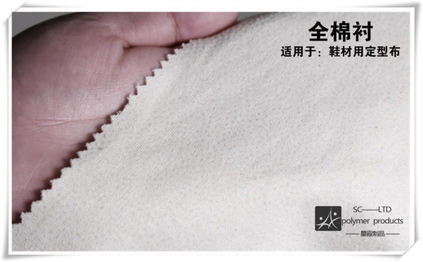 全棉衬    适用于鞋材用定型布.jpg