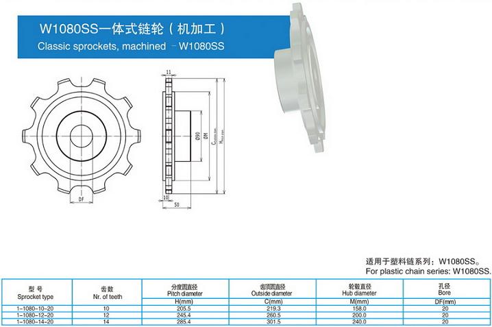 W1080SS一体式链轮.png