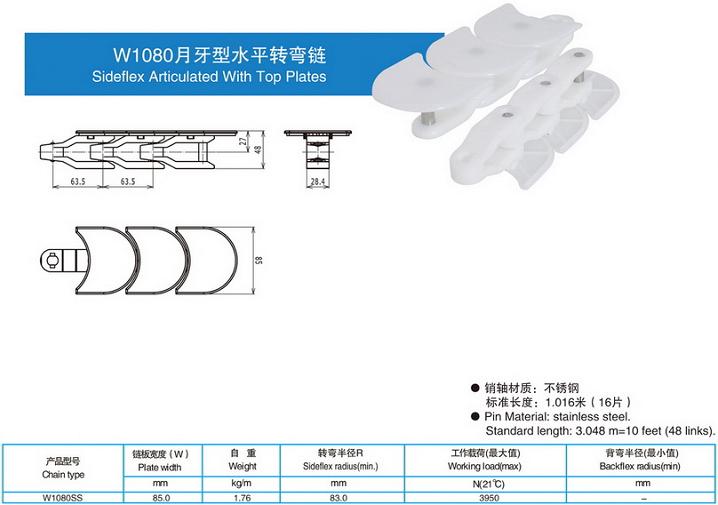 W1080月牙型水平转弯链.png