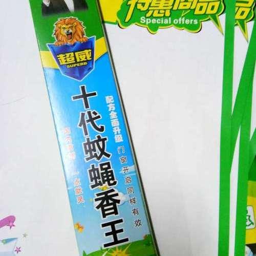 超威十代蚊蝇香王  30支精装