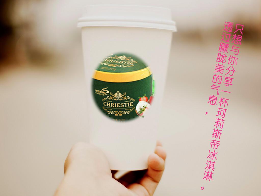 珂莉斯帝广告图.jpg