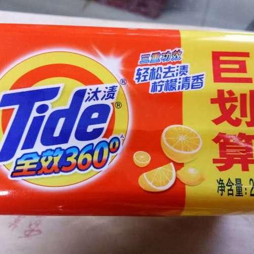 汰漬全效360度無磷洗衣皂  202克x2塊