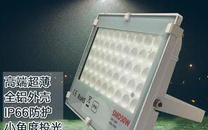 LED投光灯的维修及更换