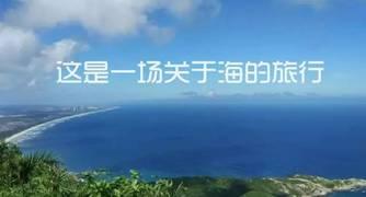 定制旅行—海南品质旅行