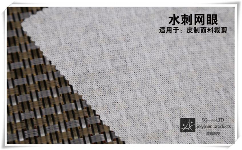 网眼水刺衬布