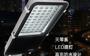 如何安装LED路灯