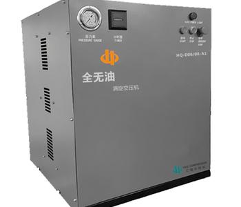 0.65m³A1全无油涡旋空压机