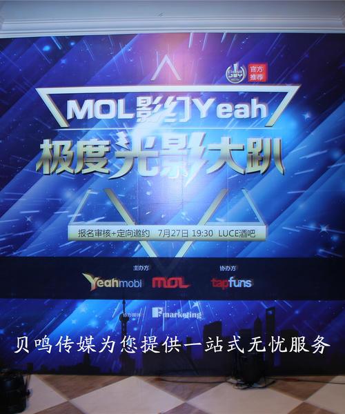 "China Joy之""極度光影大趴"""