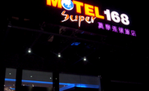 LED灯管光源用于酒店