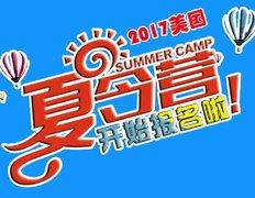 2017美国夏令营,等你来加入