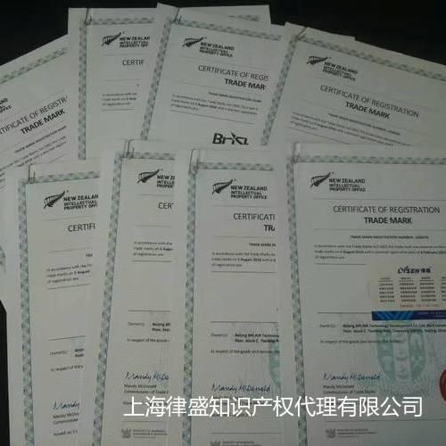 新西兰商标注册证