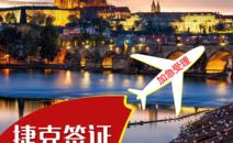 【艾程】捷克旅游签证代办 商务探?#30528;分?#20010;人自由行 申根上海领区