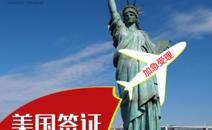 【艾程】美国签证旅游商务探亲签证自由行十年多次陪同面试