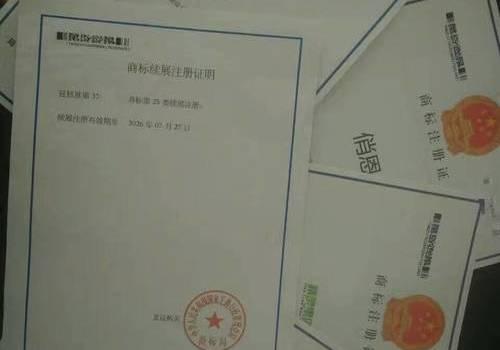 中国商标注册申请