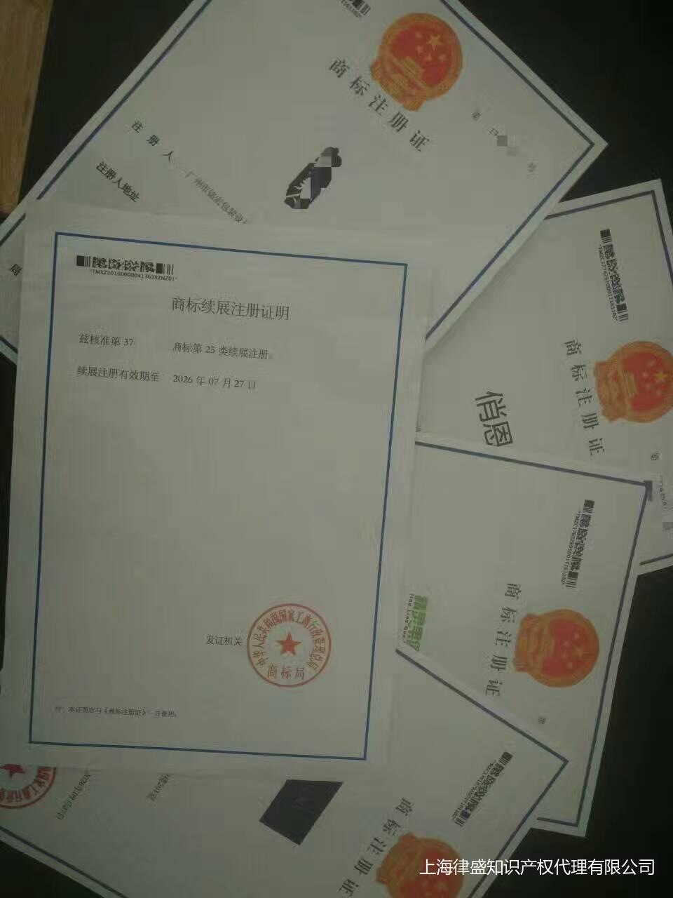 中国商标证书.jpg