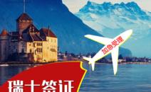 【艾程】瑞士签证 代办?#20998;?#31614;证 旅游商务探亲个人自由行