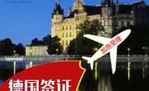 【艾程】德国签证代办?#20998;?#30003;根国签证旅游商务探亲个人自