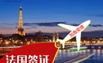 【艾程】全国收法国旅游商务探亲签证 ?#20998;?#30003;根签 旅游探亲 个人自由行