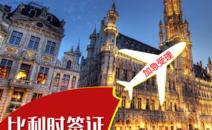 【艾程】比利时签证 代办?#20998;?#20010;人自由行申根签证 旅游商