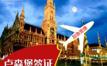 【艾程】卢森堡旅游签证 代办?#20998;?#30003;根签证 个人自由行 旅
