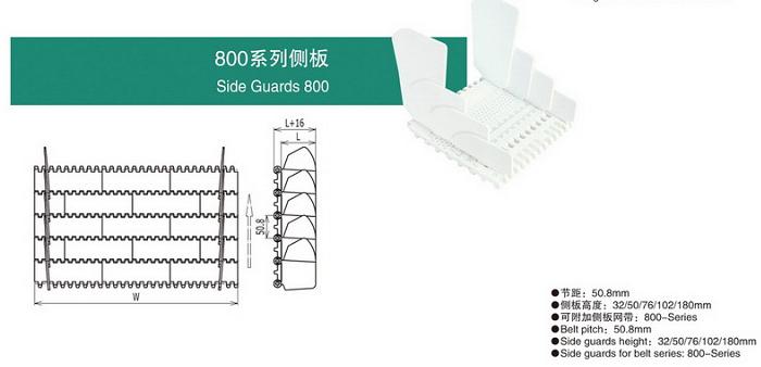800系列侧板.png