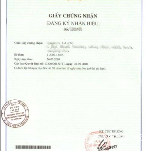 越南商标证书