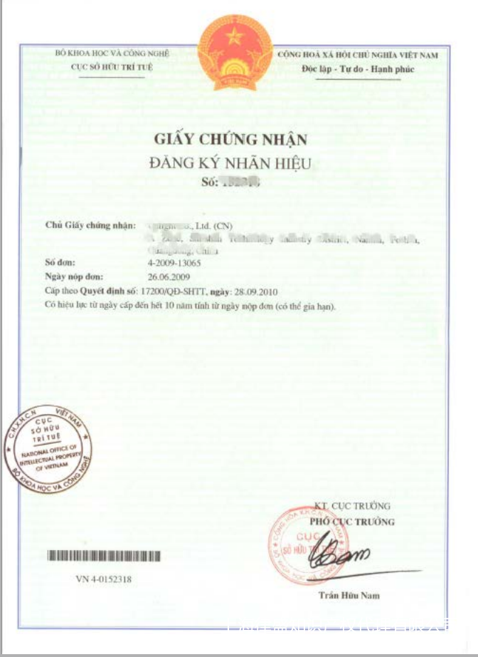 越南商标证书.png