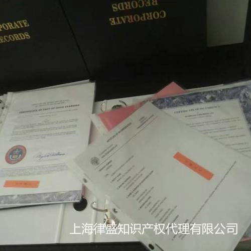 美国公司注册证书