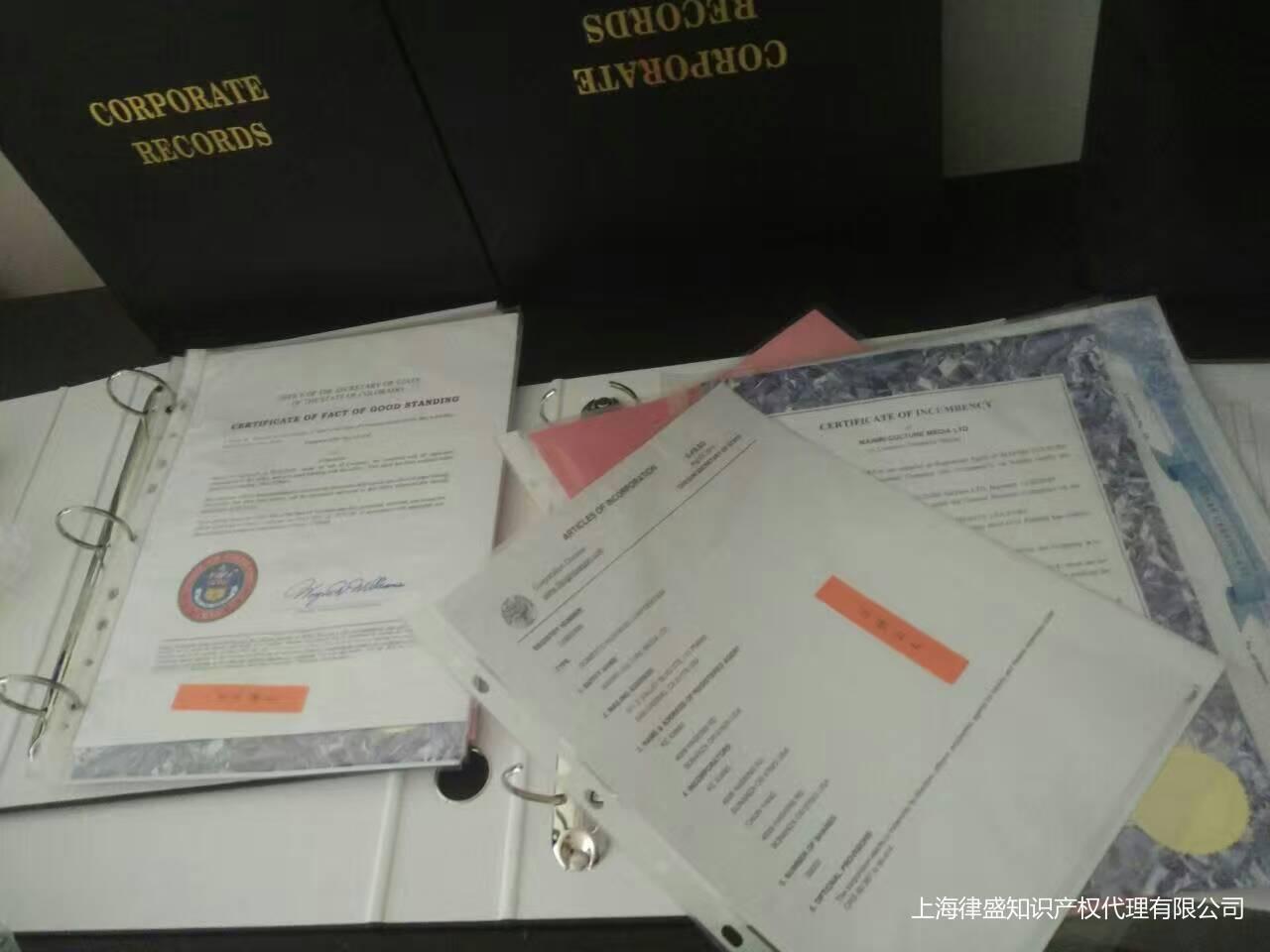 美国公司注册文件.jpg